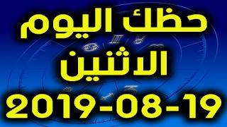 حظك اليوم الاثنين 19-08-2019 -Daily Horoscope