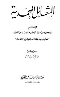 الشمائل المحمدية - ت حلاق - ط إحياء التراث العربي13