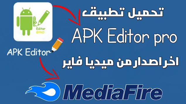 تحميل apk editor pro النسخة المدفوعة مهكر للاندرويد من ميديا فاير