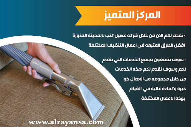 http://alrayansa.com/cleaning-tanks-sofa-boards-medina/
