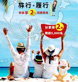 HAPPY GO 旅行履行 日本分享得點