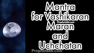 Most Powerful Mantra for Vashikaran, Maran, Uchchatan and Santan Prapti