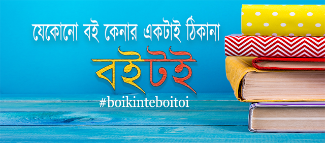 Boitoi.in - The Largest Online Bookstore in India