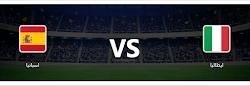 تفاصيل مباراة ايطاليا واسبانيا اليوم 06-07-2021 في يورو 2020