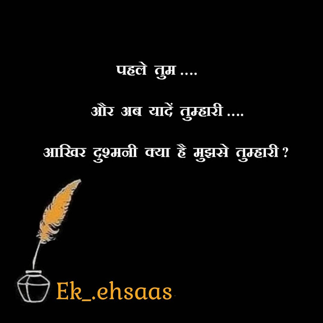 Guilty Thoughts In Hindi