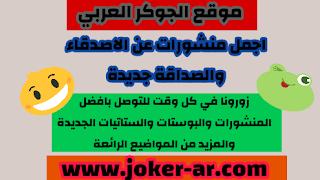 اجمل منشورات عن الاصدقاء و الصداقة جديدة 2020 - الجوكر العربي