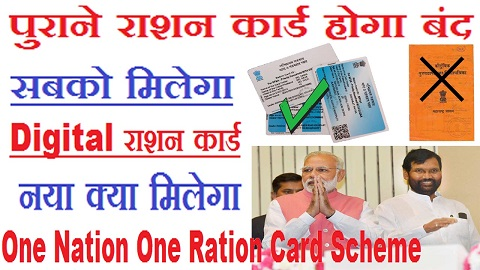 Kya Hai One Nation One Ration Card Yojana