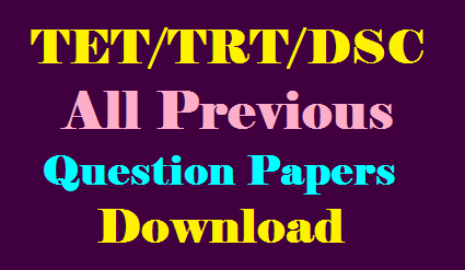 TET TRT DSC All Previous Papers Study Material Download /2020/01/TET-TRT-DSC-All-Previous-Papers-Study-Material-Download.html