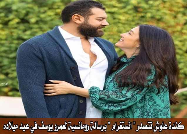 """كندة علوش تتصدر """" انستغرام """" برسالة رومانسية لعمرو يوسف في عيد ميلاده"""