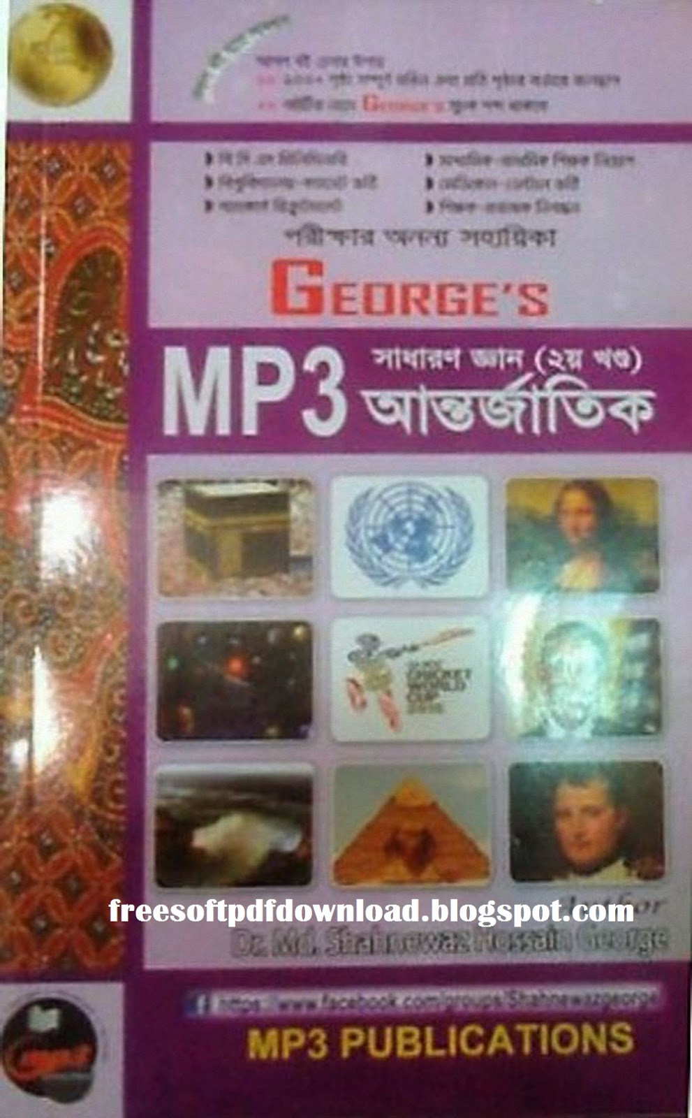 BCS MP3 Bangladesh Affairs Book 2020 বই ফ্রি ...