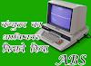 कंप्यूटर का आविष्कार कब और किसने किया था