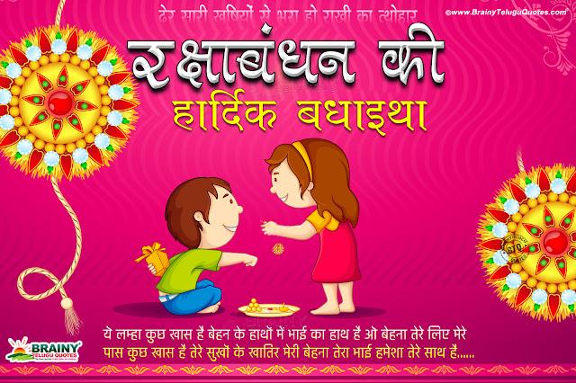 Online Rakshabandhan Shayari For Sister-Happy