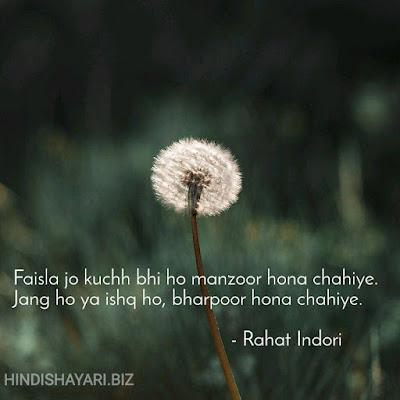 फैसला जो कुछ भी हो, मंजूर होना चाहिए,  जंग हो या इश्क हो, भरपूर होना चाहिए। rahat indori ghazal,  Best Rahat Indori Ghazal In Hindi, rahat indori, rahat indori shayar, rahat indori shayari, rahat indori sher, rahat indori poems, rahat indori poet, rahat indori poetry, rahat indori mushaira, rahat indori best shayari, rahat indori romantic shayari in hindi, rahat indori ghazal, rahat indori status, rahat indori sad shayari, rahat indori love shayari, rahat indori quotes, rahat indori books, rahat indori kavita,