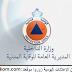 Direction Générale de la Protection Civile organise un concours de recrutement e de 357 postes