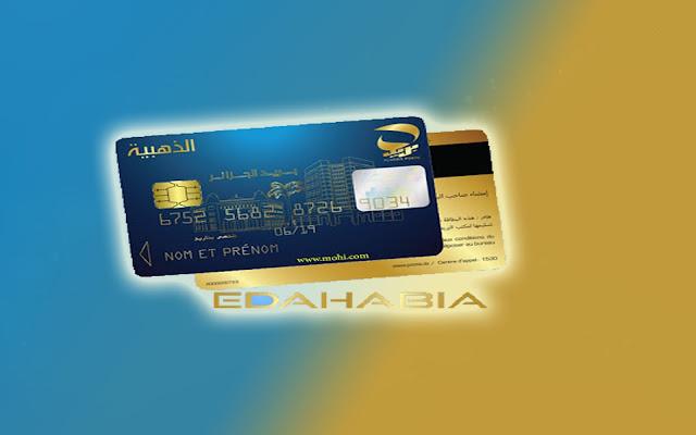 بريد الجزائر يعلن إنطلاق عملية تجديد البطاقات الذهبية المنتهية الصلاحية
