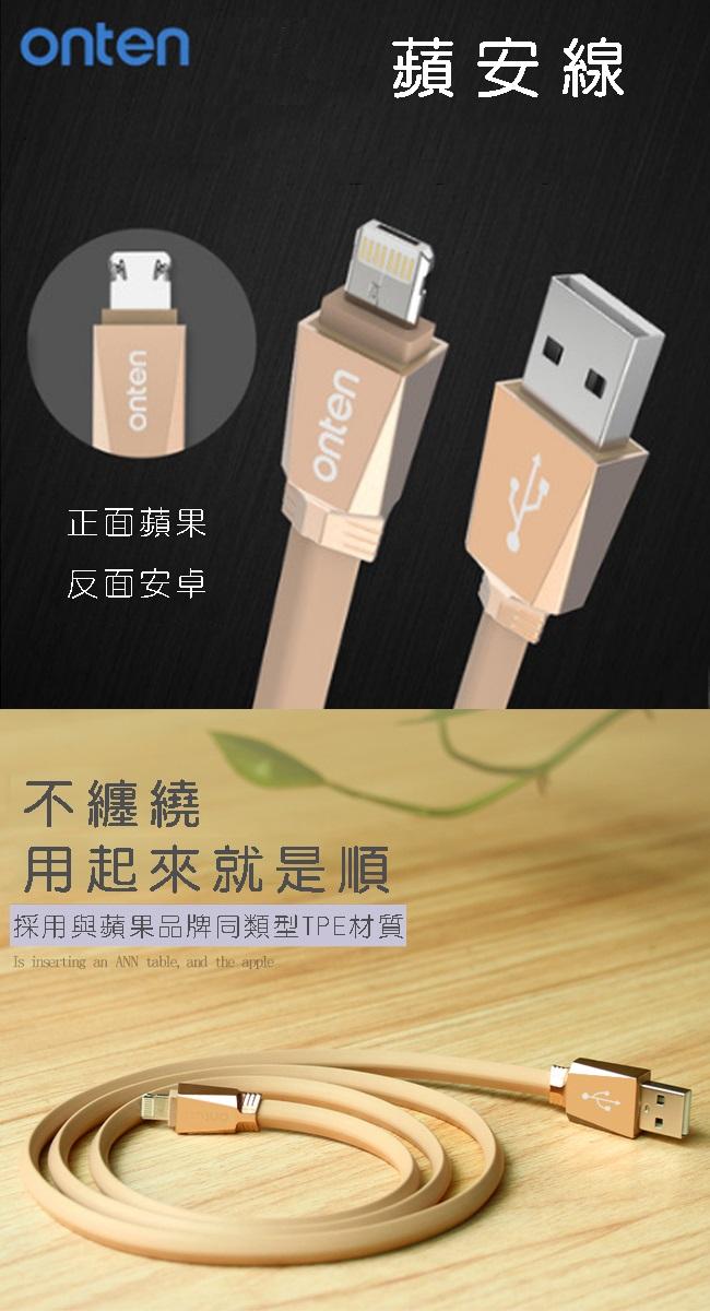【iPhone8sPlus傳輸線】Micro USB(Android安卓)ONTEN蘋果MFi認證-2017-6-23 @ 鄭雅航 iPhone X配件 iPhone X維修電池 iPhone X省電 ...