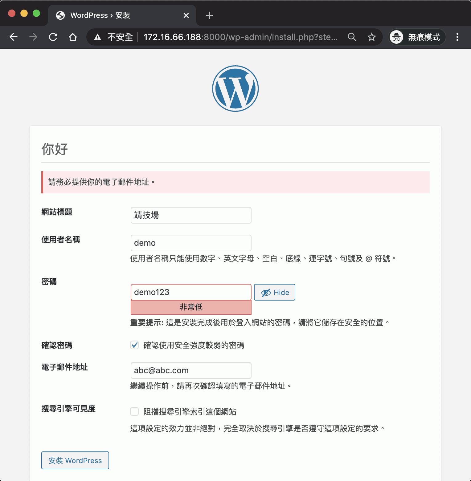 Docker Compose - WordPress 安裝