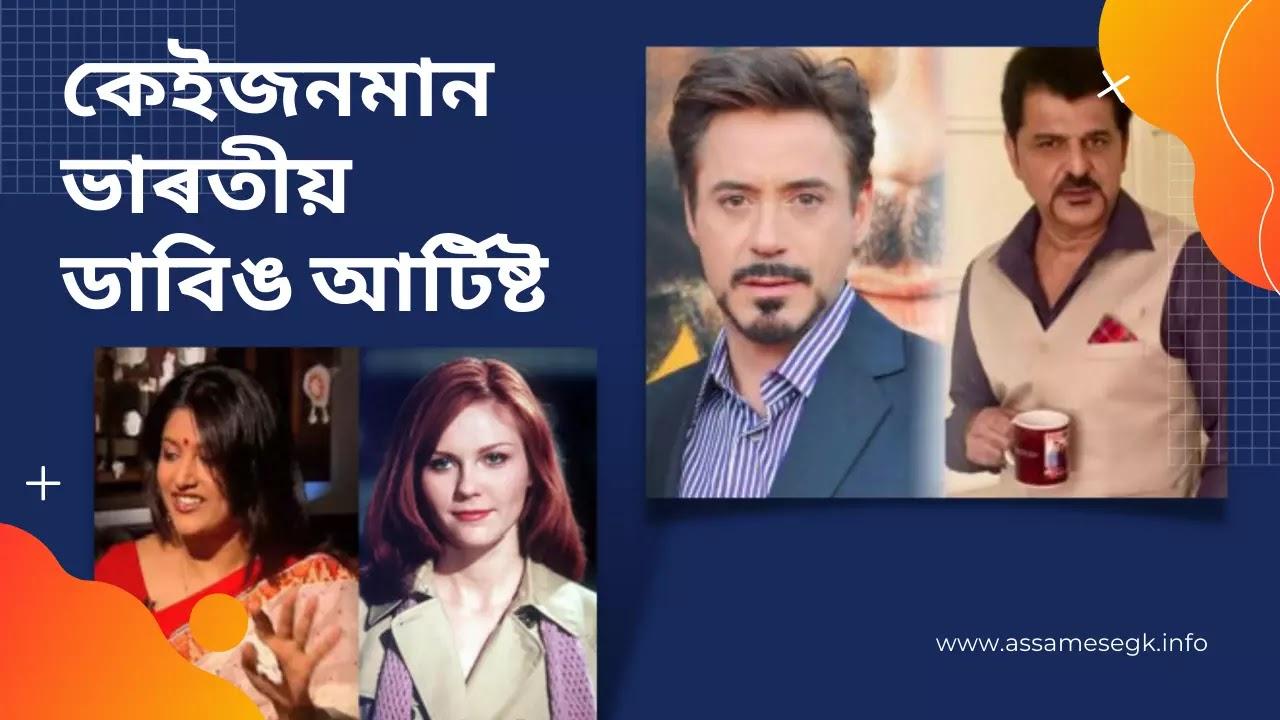 কেইজন মান ভাৰতীয় ডাবিঙ আৰ্টিষ্ট - Top 8 Indian Dabbing Artist [ Movie ]