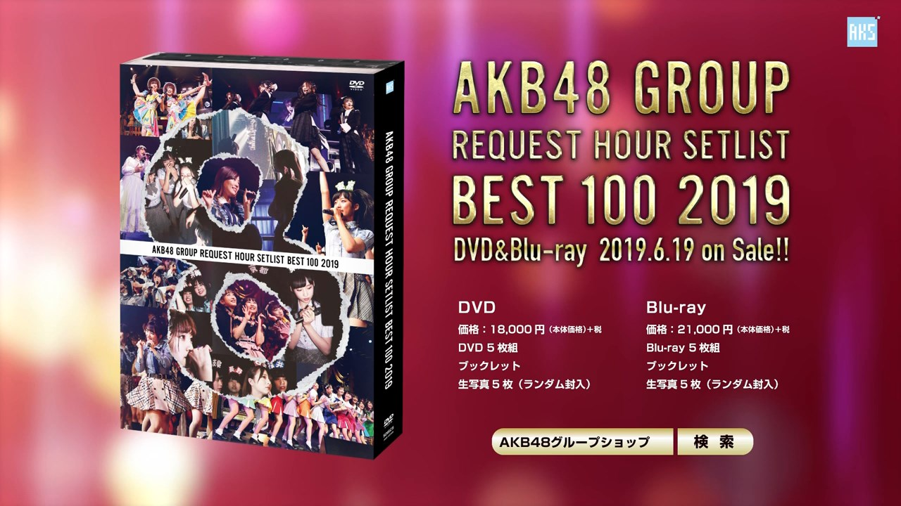 BDRip] AKB48 Group Request Hour Setlist Best 100 2019 (2019 06 19