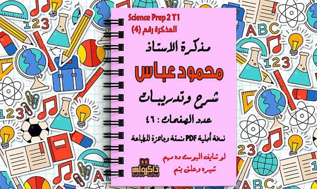 مذكرة ساينس للصف الثاني الاعدادي الترم الاول 2020 للاستاذ محمود عباس