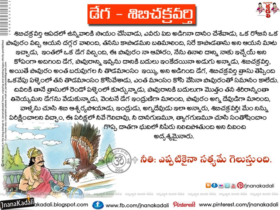 In telugu language stories 21 Panchatantra