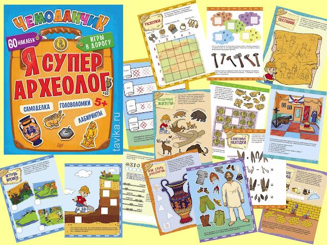 "книга для детей ""Я супер археолог"""