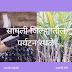 सांगली जिल्ह्यातील पर्यटन स्थळे कोणती आहेत | What are the tourist destinations in Sangli district in Marathi