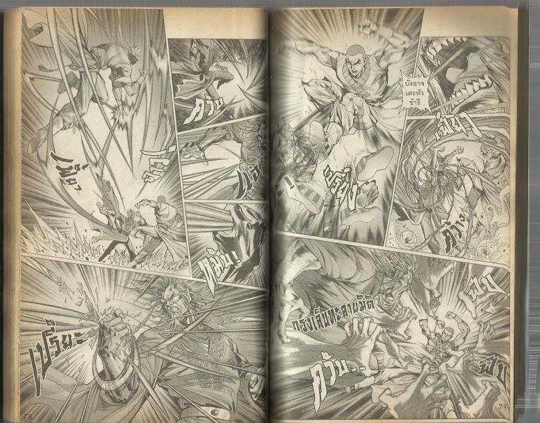 Demi Gods & Semi Devils - หน้า 40