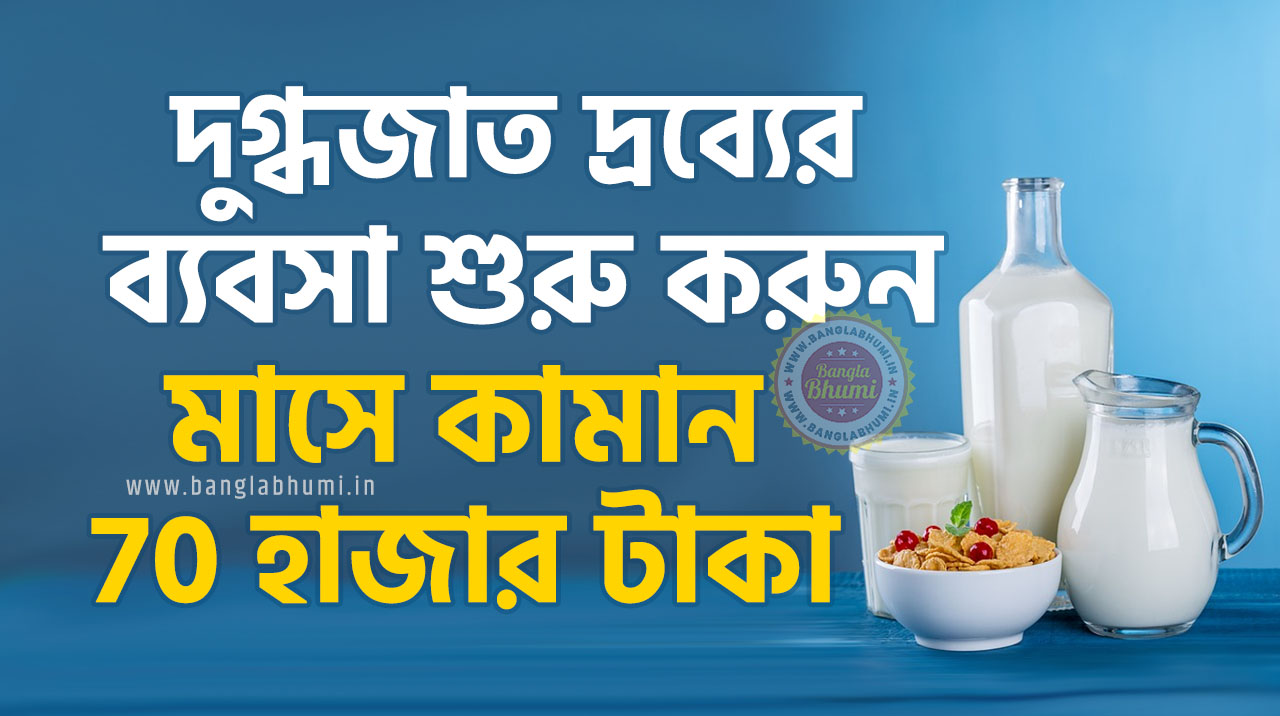 Modi Government Mudra Scheme Dairy Product Business West Bengal