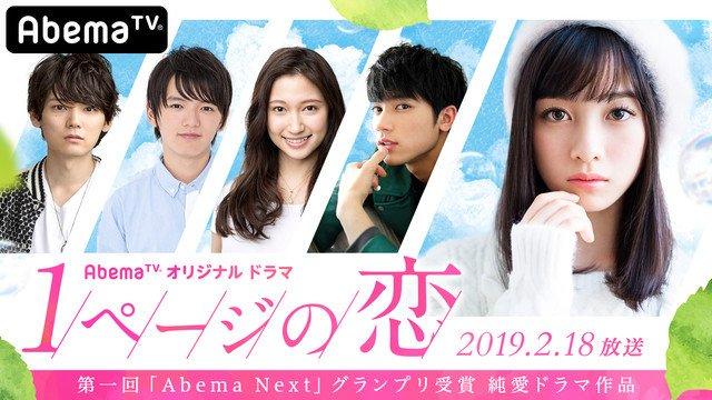 Download Dorama Jepang Ichi Page no Koi Batch Subtitle Indonesia
