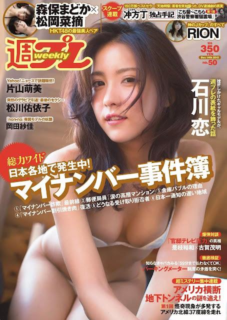石川 恋 Ishikawa Ren Weekly Playboy Dec 2015 Cover
