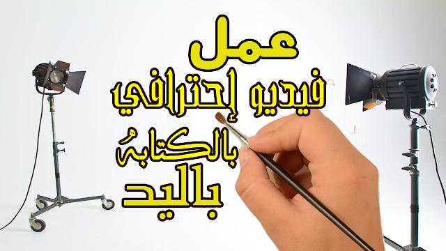 شرح برنامج فيديو سكرايب طريقة عمل فيديو إحترافي مثل قناة أسلوب و الكتابه بالعربي | video scribe