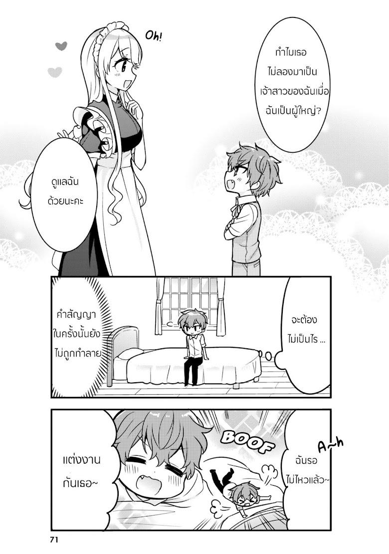 Tekito na Maid no Onee-san to Erasou de Ichizu na เมดซุ่มซ่ามกับเรื่องราว 10 ปี ของนายน้อยผู้เอาแตใจ - หน้า 7