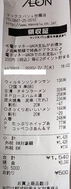 マックスバリュ 世羅店 2020/7/7 のレシート