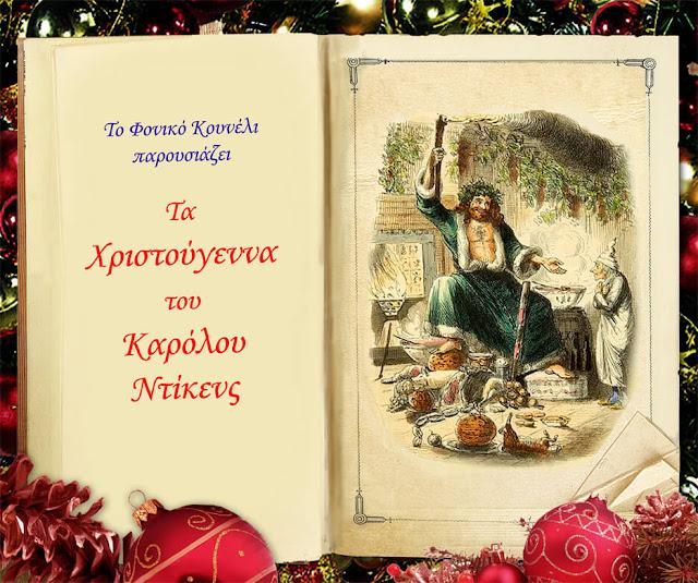 Τα Χριστούγεννα του Καρόλου Ντίκενς, ένα αφιέρωμα από το φονικό κουνέλι