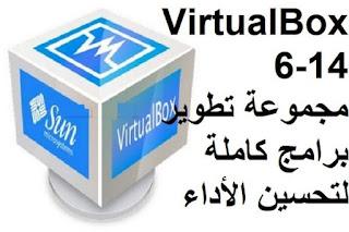 VirtualBox 6-14 مجموعة تطوير برامج كاملة لتحسين الأداء