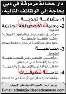 وظائف جريدة الخليج الامارات السبت 10-12-2016