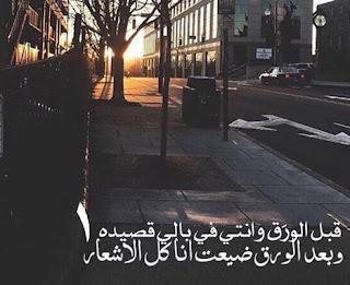 رواية قبل الورق وانتي في بالي قصيده (1) - روايات ملاك