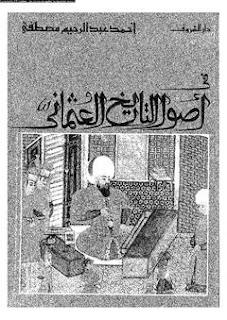 حمل كتاب في أصول التاريخ العثماني - أحمد عبد الرحيم مصطفى pdf