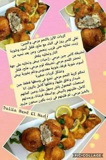 oum walid wasafat ramadan 2021 وصفات ام وليد الرمضانية 140