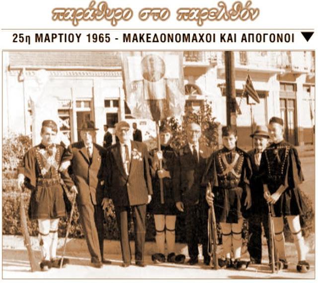 ΠΑΡΑΘΥΡΟ ΣΤΟ ΠΑΡΕΛΘΟΝ : 25η Μαρτίου 1965 - Μακεδονομάχοι και απόγονοι