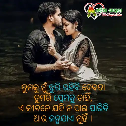 Quotes For Odia WhatsApp Status - Love Shayari