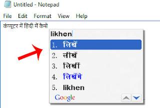 computer me hindi typing kaise kare