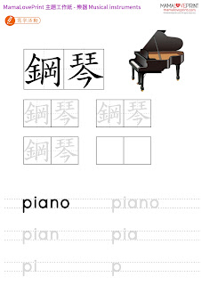 MamaLovePrint 自製工作紙 - 音樂主題 認識樂器 幼稚園常識工作紙 Musical Instruments Worksheets Printable Freebies Activities Daily Music Piano