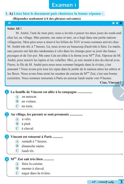 كتاب امتحانات البوكليت ميرسى Merci فى اللغة الفرنسية للصف الثالث الثانوى 2020