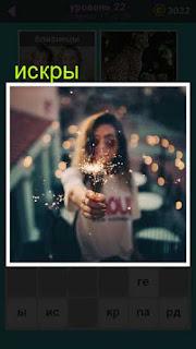 девушка на вытянутой руке держит огни с искрами 22 уровень 667 слов