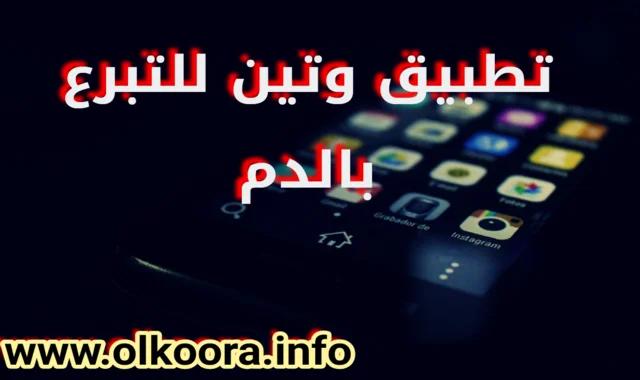 تحميل تطبيق وتين مجانا للتبرع بالدم _ تطبيق بنك الدم السعودي