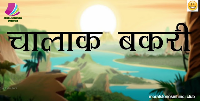 The Clever Goat | चालाक बकरी | Bedtime Moral Stories