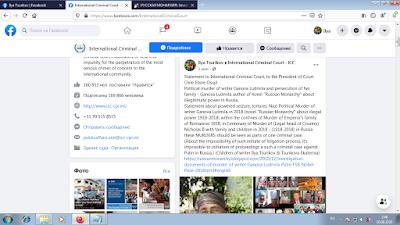 Public Letter to International Criminal Court FaceBook