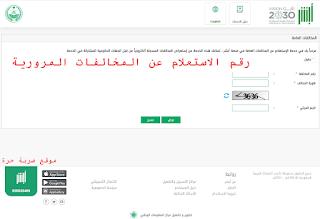 برقم الهوية رقم الاستعلام عن المخالفات المرورية في السعودية